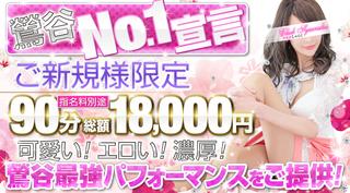 『倶楽部しゃらく』の濃厚サービスで90分18,000円!