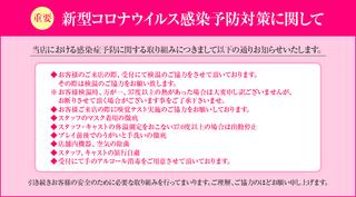 【新型コロナウイルス対策について】