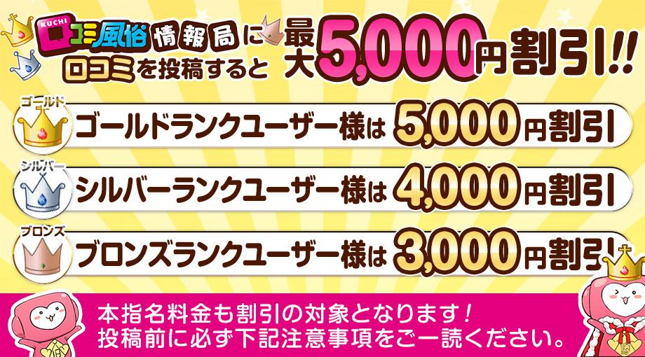 ★口コミ情報局★投稿で最大5,000円割引♪