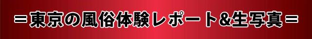 風俗ブログ「カス日記。」=東京の風俗体験レポート&生写真=